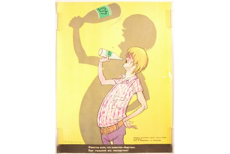 Abramov Mark (1913-1994), poster, anti-alcoholism propaganda, 1976, paper, 52.2 x 39.7 cm, small tears on the edges (glued)