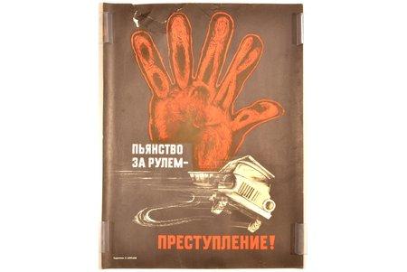 "Shukaev Evgeny (1932-1988), poster ""Drunk driving is a crime!"", paper, 52.3 x 39.9 cm, paper damage"