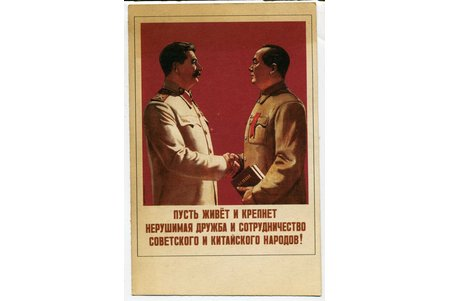 postcard, General Secretary of the Central Committee of the CPSU (b) Joseph Stalin and Chairman of the People's Republic of China Mao Zedong, USSR, 40ties of 20th cent., 14,5x9,4 cm