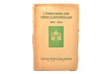 """""""1. Liepājas kājnieku pulka tapšanas un pārbaudīšanas gadi (1919. - 1922.)"""", 1926, 1. Liepājas kājnieku pulka izdevums, Riga, 226 pages, stamps, missing back cover, appendixes on separate pages, 23 x 15.5 cm"""