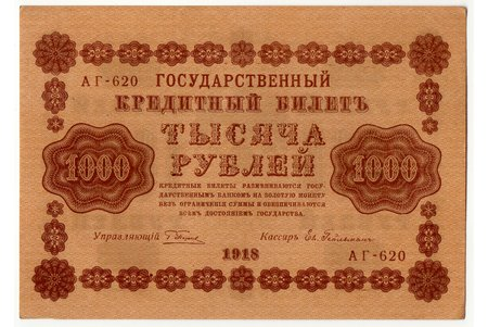 1000 rubles, banknote, Provisional Government, 1918, Russia, AU
