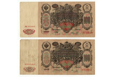 100 rubles, banknote, 2 banknotes, signatures Konshin / Shipov, Ovchinnikov / Shimidt, 1910, Russian empire