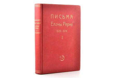 """""""Письма Елены Рерих 1929-1938"""", том I, 1940, Uguns, Riga, 514 pages, 23.5 x 16 cm"""