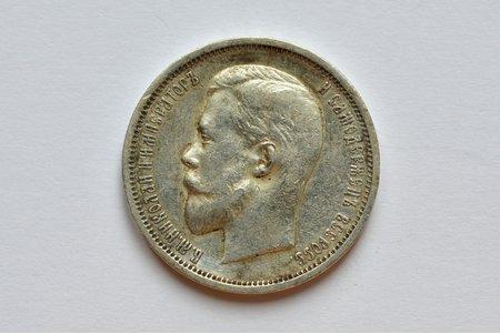 50 kopeikas, 1911 g., EB, sudrabs, Krievijas Impērija, 9.95 g, Ø 26.8 mm, VF