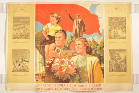 Karpenko Mikhail (1915–1991), 750th Anniversary of Riga; Along the Lenin's way to happiness and glory, with Stalin in our hearts we go to victories, 1951, poster, paper, 59 x 84 cm, publisher - Латгосиздат, small tears on the edges