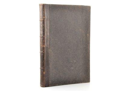 """П. Лесгафт, """"Семейное воспитание ребенка и его значение"""", части 1-2, 1893 g., типография И.Н.Скороходова, Sanktpēterburga, II, 247 lpp., pusādas iesējums, piezīmes grāmatā, 22.5 x 15 cm"""