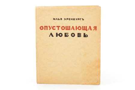 """Илья Эренбург, """"Опустошающая любовь"""", рисунок обложки Ал. Арнштама, 1922, """"Огоньки"""", Berlin, 46 pages, 13.5 x 11.5 cm"""