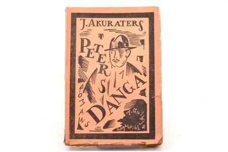 """J. Akuraters, """"Peters Danga"""", romāns, vāku zīmējis V. Masjutins, A. Gulbja apgādībā, Rīga, 227 lpp., 20 x 13.5 cm, aizmugurējam vākam trūkst stūris"""