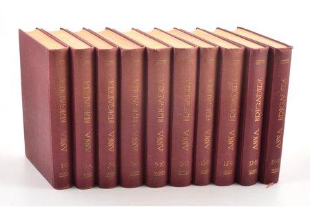 """Anna Brigadere, """"Kopoti raksti"""", 20 sējumi 10 grāmatās, 1937-1939 g., Valtera un Rapas A/S apgāds, Rīga, 20 x 14 cm"""