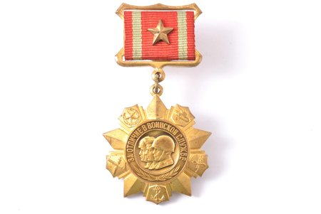 medal, For excellence in military service, 1st class, USSR, 70-80ies of 20th cent.