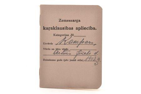 apliecība, Zemessarga karaklausības apliecība, Latvija, 20. gs. 20-30tie g., 12.6 x 9.4 cm