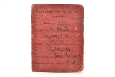apliecība, 10. Aizputes kājnieku pulks, karaklausības apliecība, ar pasakni, Latvija, 20. gs. 20-30tie g., 13 x 10 cm