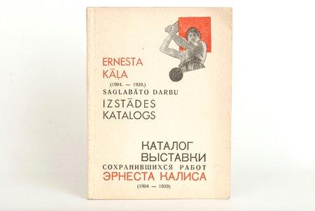 """""""Ernesta Kāļa saglabāto darbu izstādes katalogs"""", 1956 г., Рига"""