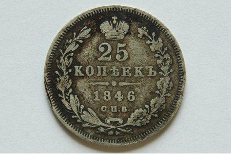 25 копеек, 1846 г., ПА, СПБ, Российская империя, 4.99 г, д = 24 мм