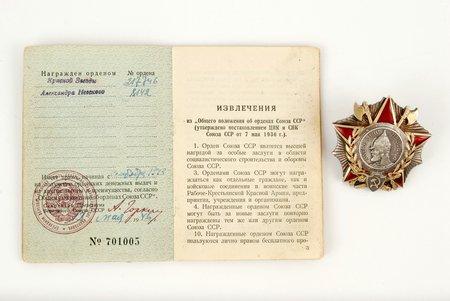 орден, Александра Невского, № 8142, с удостоверением, серебро, СССР, 1943 г., реставрация эмали на верхнем луче