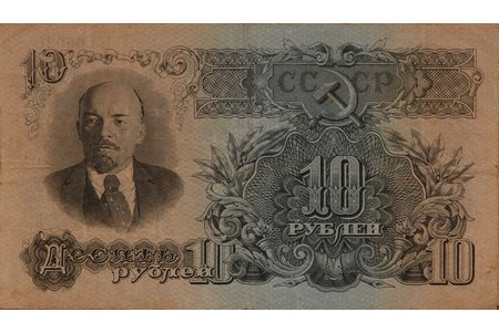 10 rubles, 1947, USSR