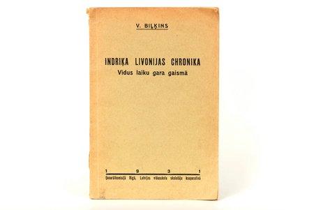 """V. Biļķins, """"Indriķa Livonijas Chronika vidus laiku gara gaismā"""", 1931 г., Latvijas aeroklubs, Рига, 109 стр."""