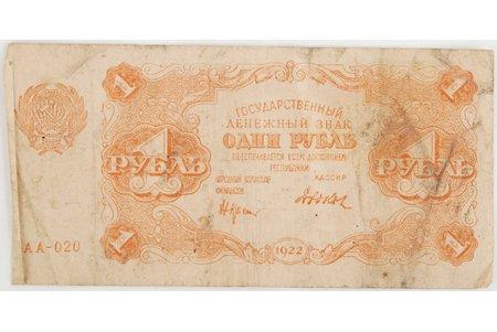 1 rublis, 1922 g., PSRS