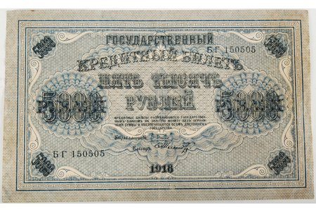 5000 roubles, 1918, Russian empire