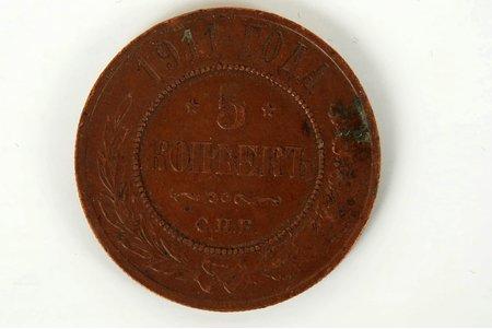 5 kopeikas, 1911 g., SPB, Krievijas Impērija, 16.3 g