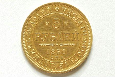 5 рублей, 1850 г., СПБ, Российская империя, 6.54 г, д = 23 мм, КОМИССИЯ НА ЗОЛОТЫЕ МОНЕТЫ - 10%