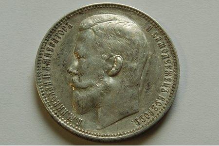 1 ruble, 1899, FZ, Russia, 19.95 g, XF