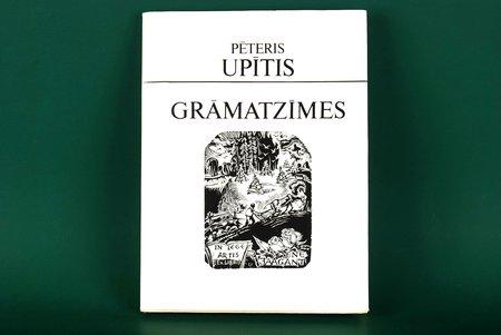 """Pēteris Upītis, """"Grāmatzīmes"""", 1989 г., Рига, 183 стр."""
