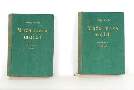 """Jūlijs Lācis, """"Mūža meža maldi"""", Romāns, 3 daļās, 1936 г., Verlag F.Willmy, Рига, 367 +347 стр."""