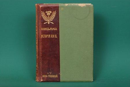 """Лависс и Рамбо, """"Исторiя XIX века"""", том 5ый, 1906 g., изданiе т-ва Просвещенiе, Maskava, 354 lpp."""