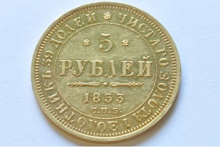 5 rubles, 1853, AG, Russia, 5.53 g, d = 23 mm